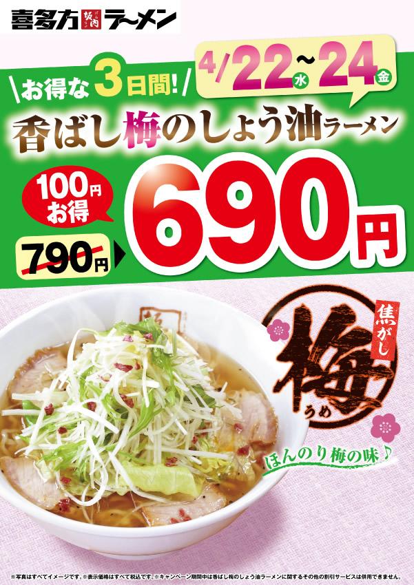 喜多方ラーメン坂内「香ばし梅のしょう油ラーメン」キャンペーン