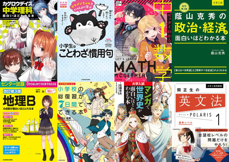 角川学習参考書88冊を無料公開