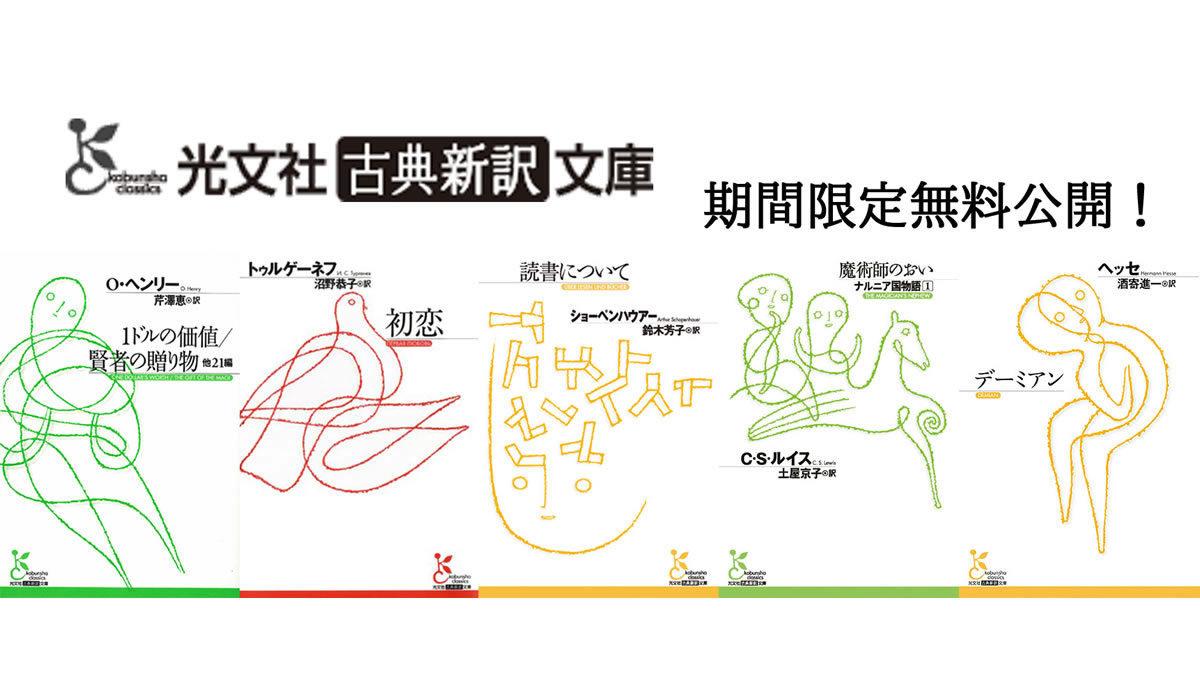 光文社古典新訳文庫 無料公開