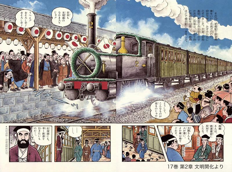 小学館版学習まんが 少年少女日本の歴史