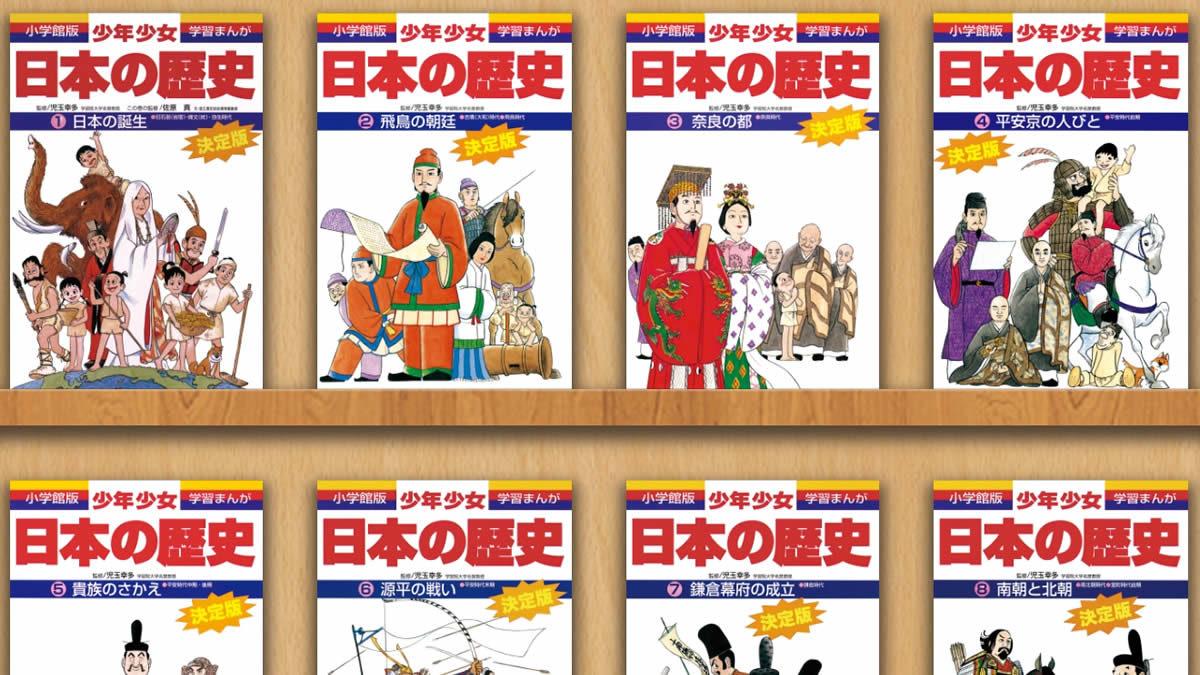 小学館版学習まんが 少年少女日本の歴史 無料公開