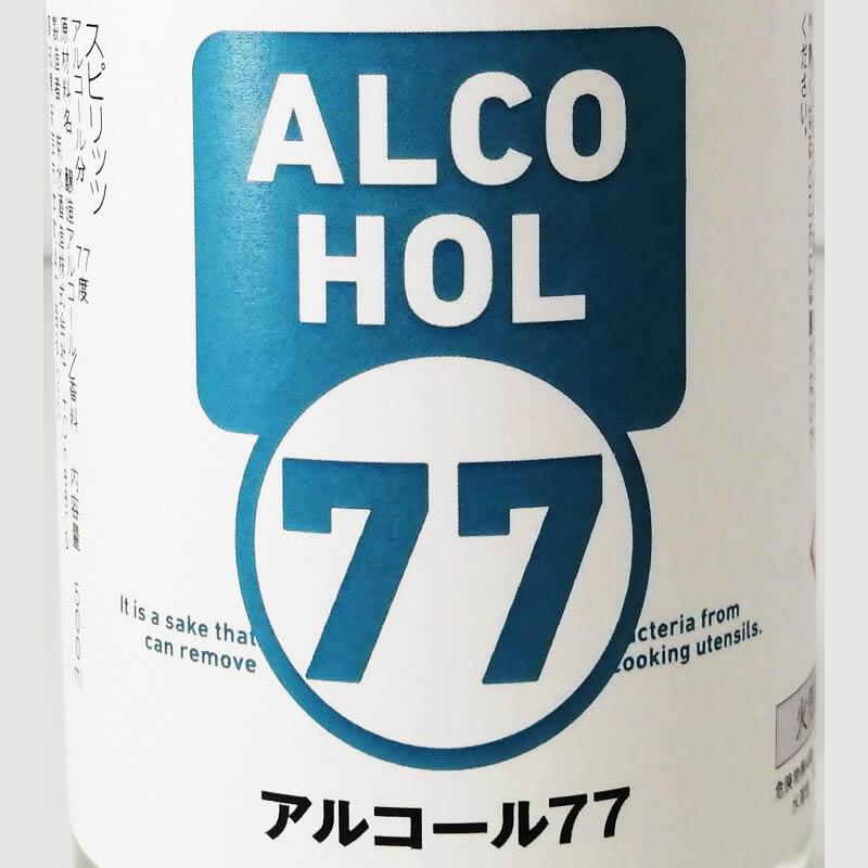 菊水酒造 スピリッツ アルコール77 消毒用アルコールと同濃度