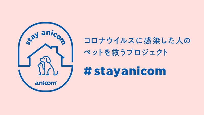 ペット保険アニコム #StayAnicomプロジェクト