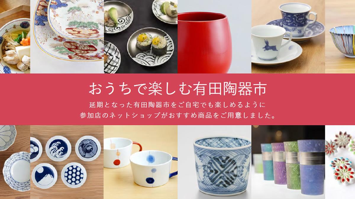 Web有田陶器市