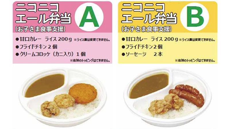 ココイチ 300円ニコニコエール弁当