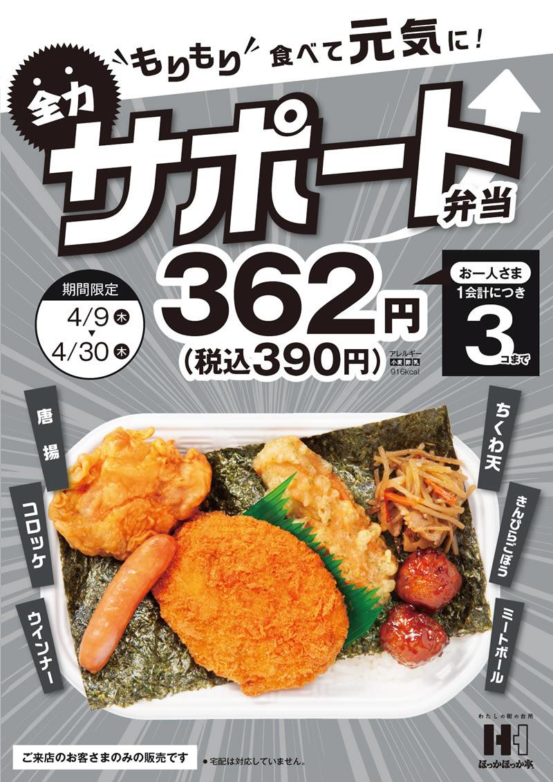 ほっかほっか亭、390円サポート弁当