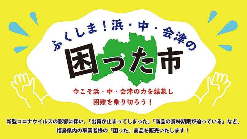 オンライン物産展「ふくしま!浜・中・会津の困った市」