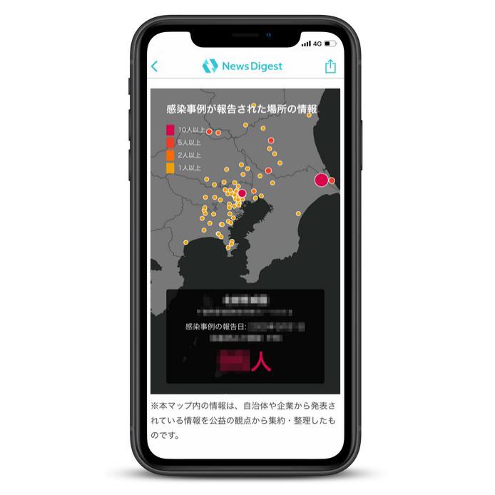 NewsDigestアプリ 新型コロナウイルスの感染事例マップ