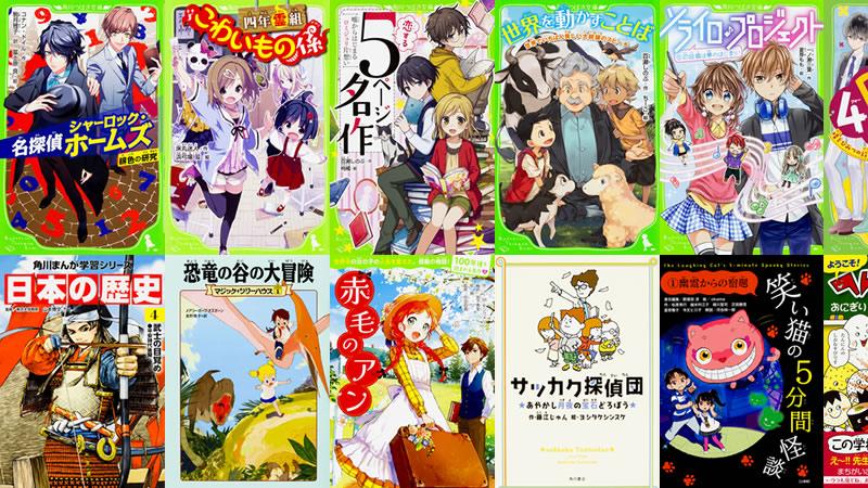 カドカワ児童書サイト ヨメルバ無料公開