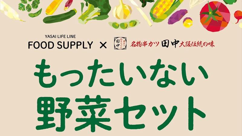 串カツ田中もったいない野菜セット販売