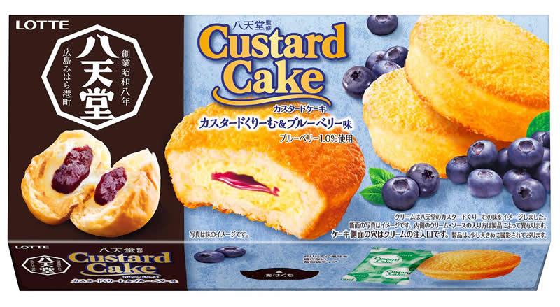 八天堂監修 カスタードケーキ カスタードくりーむ&ブルーベリー味