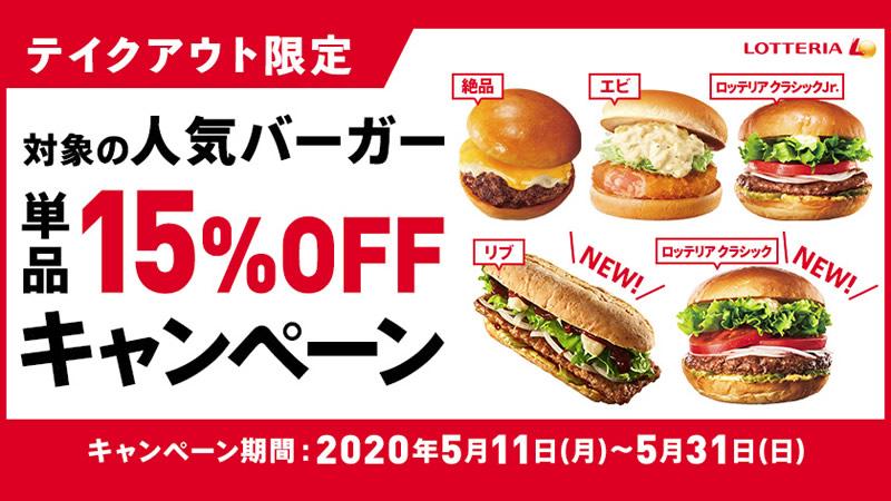 ロッテリア「テイクアウト人気バーガー15%OFF」キャンペーン