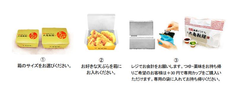 丸亀製麺 天ぷらお持ち帰り注文方法