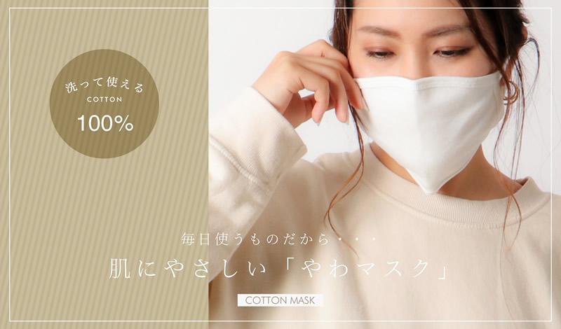 洗って使える綿100%マスク「やわマスク」
