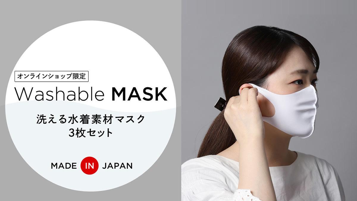 タカキュー 洗える 水着素材マスク