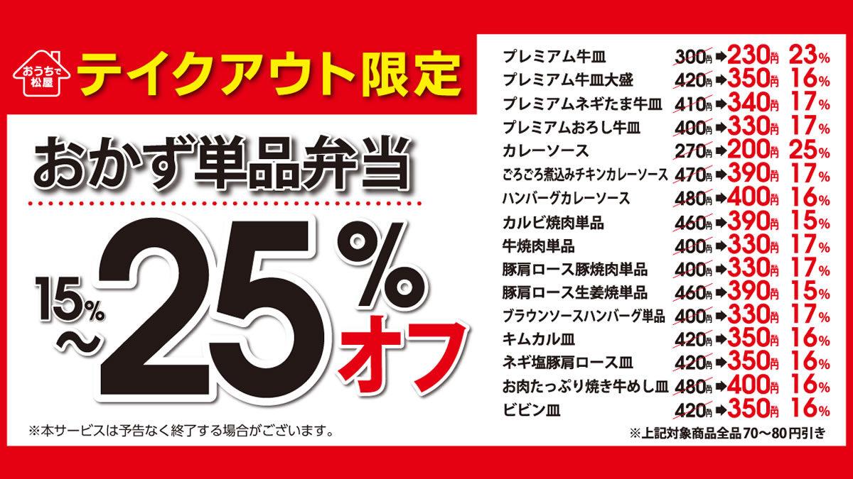 牛丼の松屋「おかず単品15~25%オフ」キャンペーン