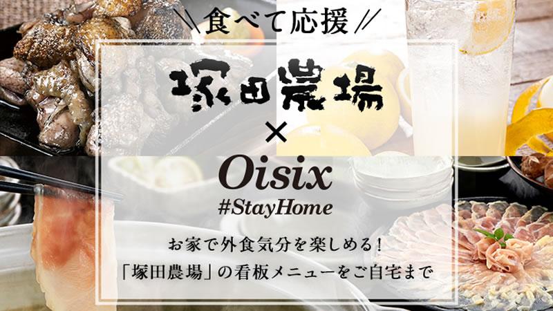 オイシックス 塚田農場 食材支援販売