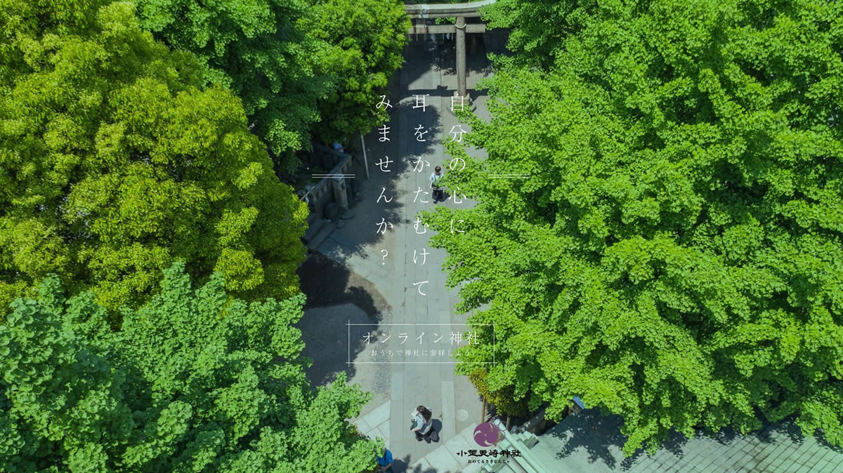 小野照崎神社 オンライン神社