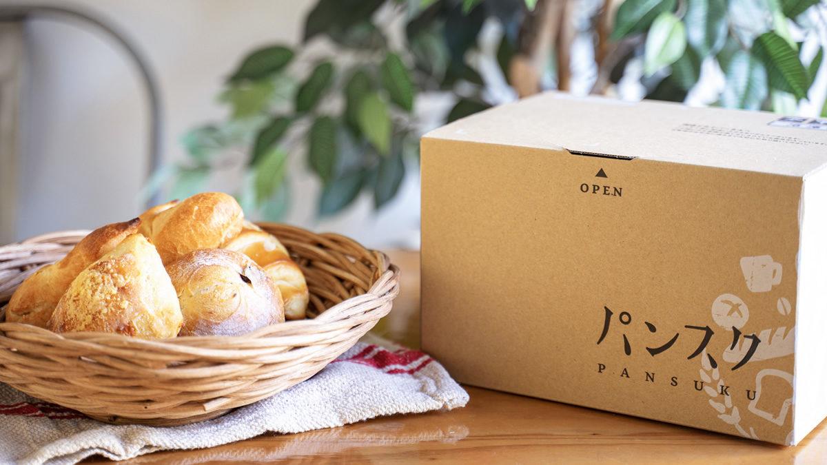 パンスク パンの定期便