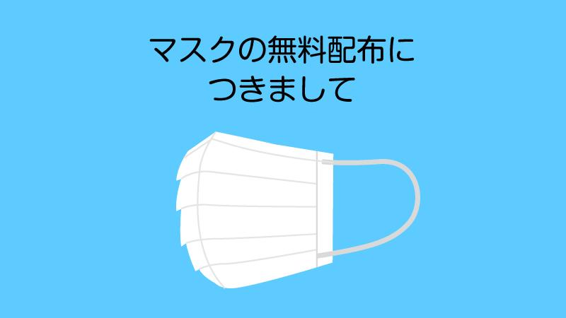 プリントパック マスク無料配布