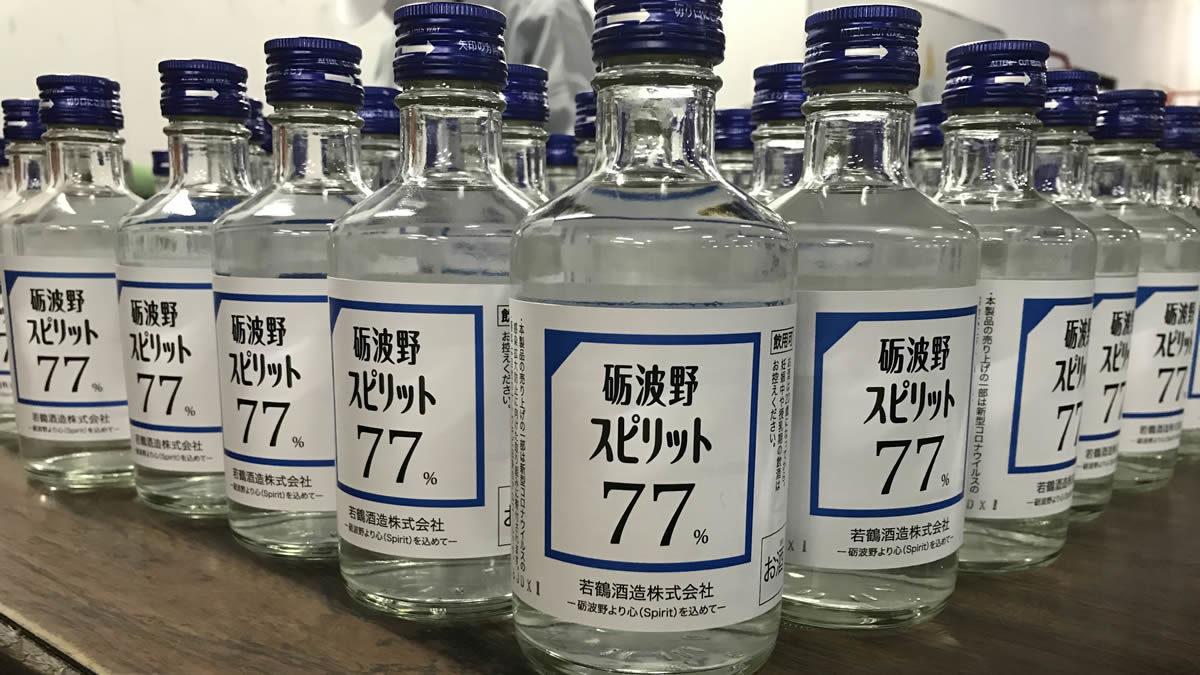 若鶴酒造 高濃度エタノール製品 砺波野スピリット77