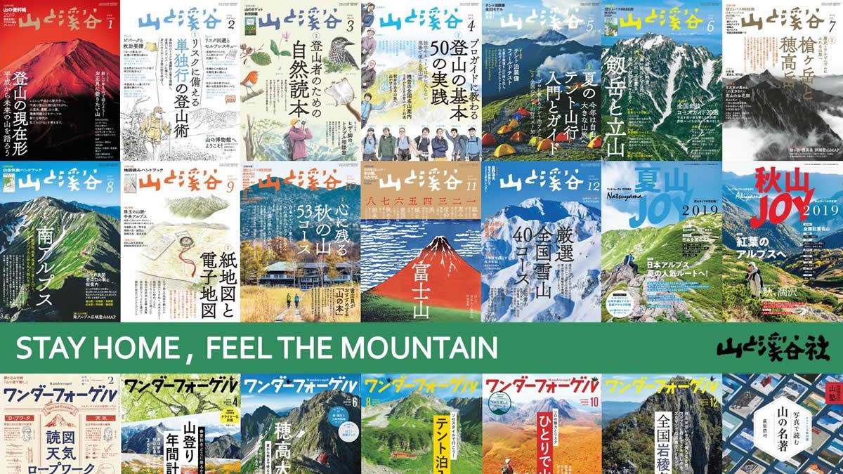 山と溪谷社 電子書籍 無料公開
