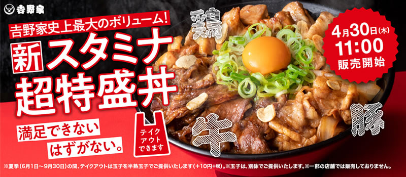 吉野家 スタミナ超特盛丼