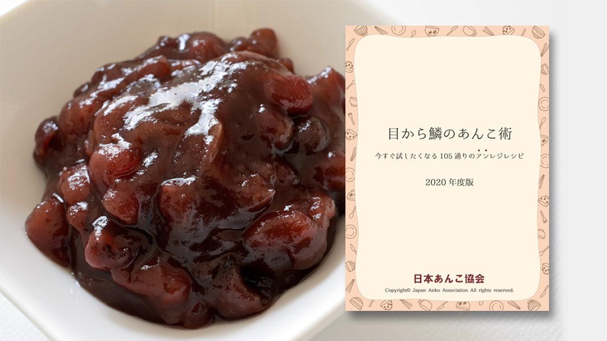 日本あんこ協会 目から鱗のあんこ術 ~今すぐ試したくなる105通りのアンレジレシピ 無料公開