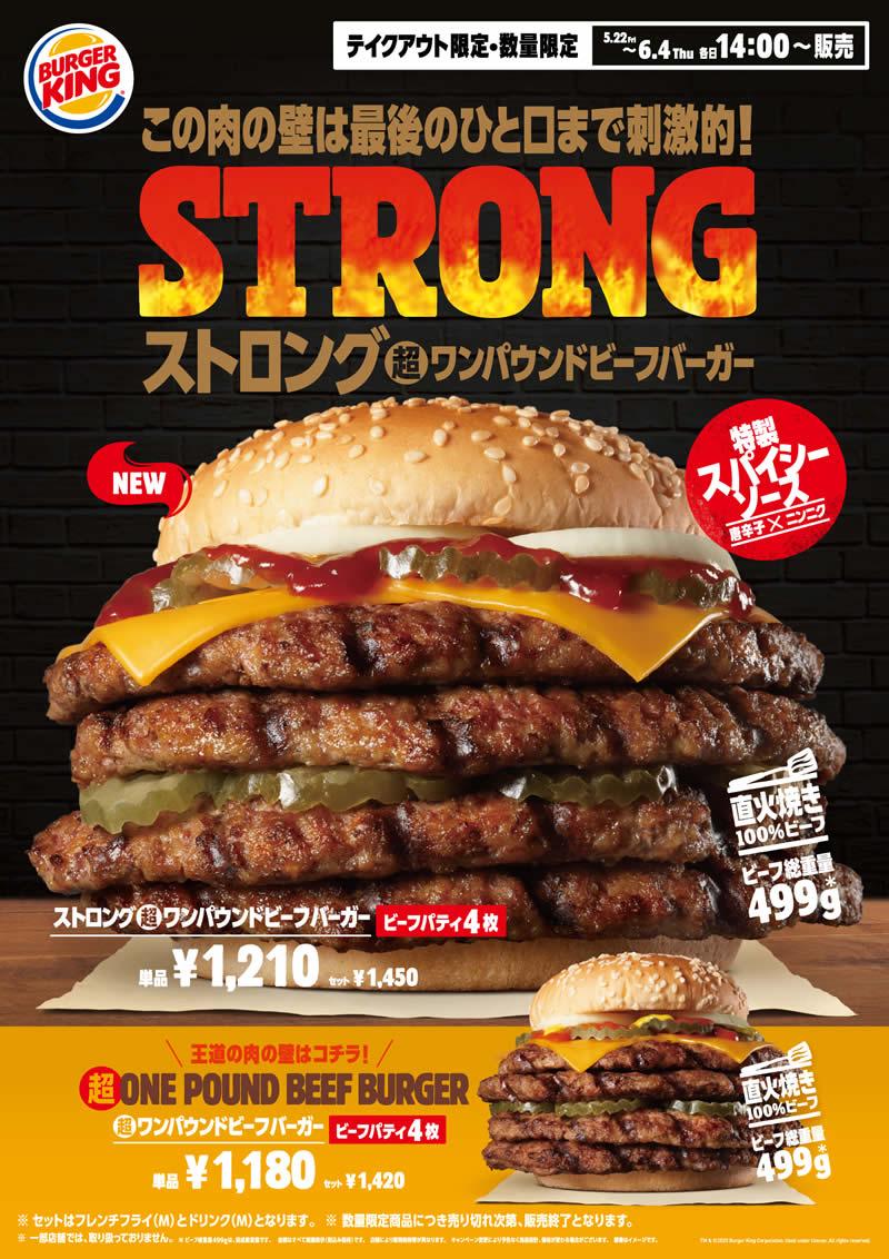 ストロング超ワンパウンドビーフバーガー