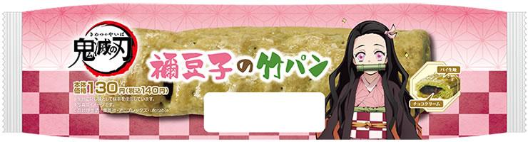 禰豆子の竹パン