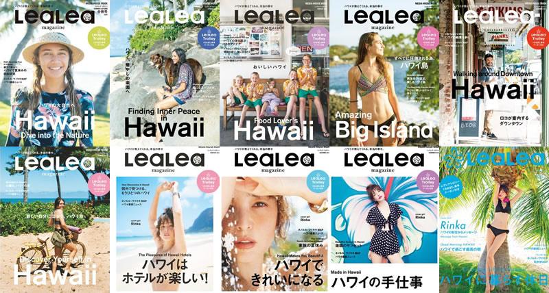 ハワイ情報誌 レアレアマガジン 無料公開