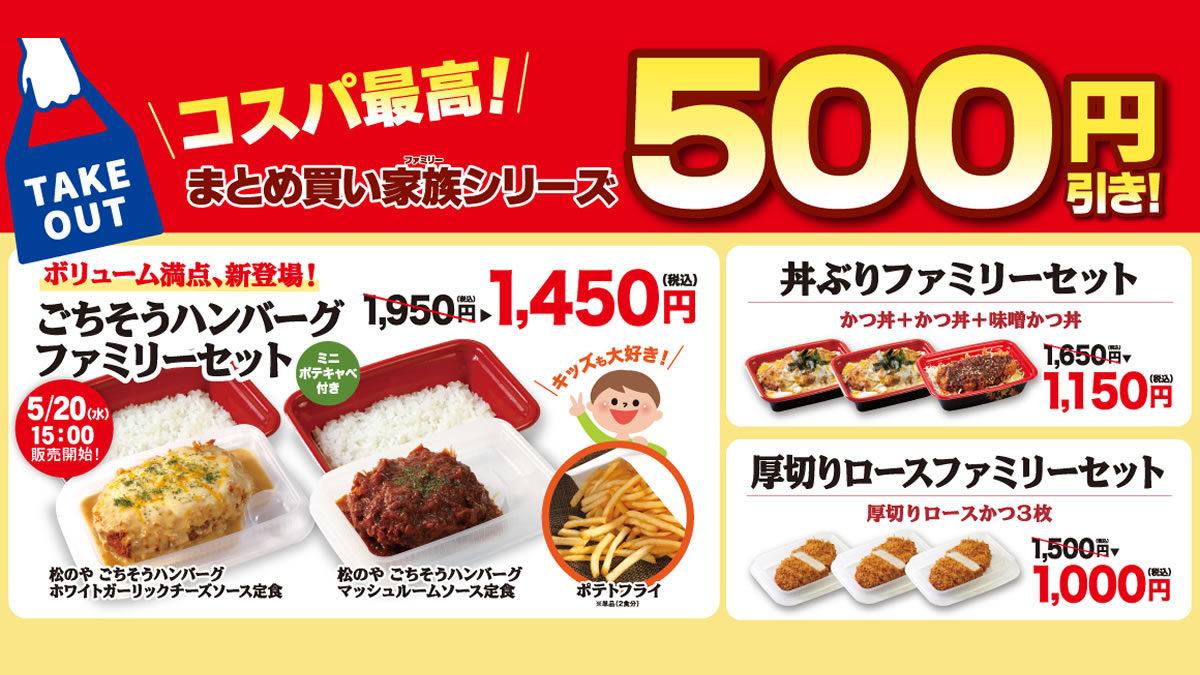松のや お弁当500円引きフェア