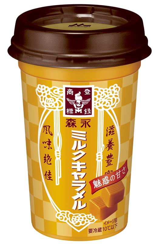 森永ミルクキャラメル ドリンク