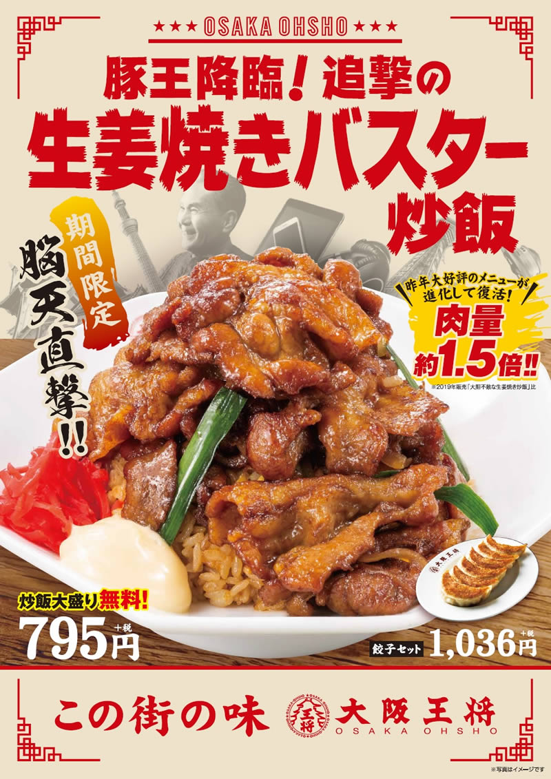 大阪王将 豚王降臨 追撃の生姜焼きバスター炒飯