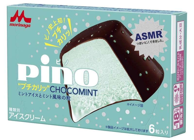 ピノ プチカリッ チョコミント
