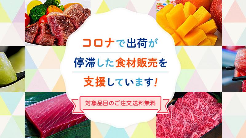 豊洲市場ドットコム コロナで出荷が停滞した食材販売支援キャンペーン