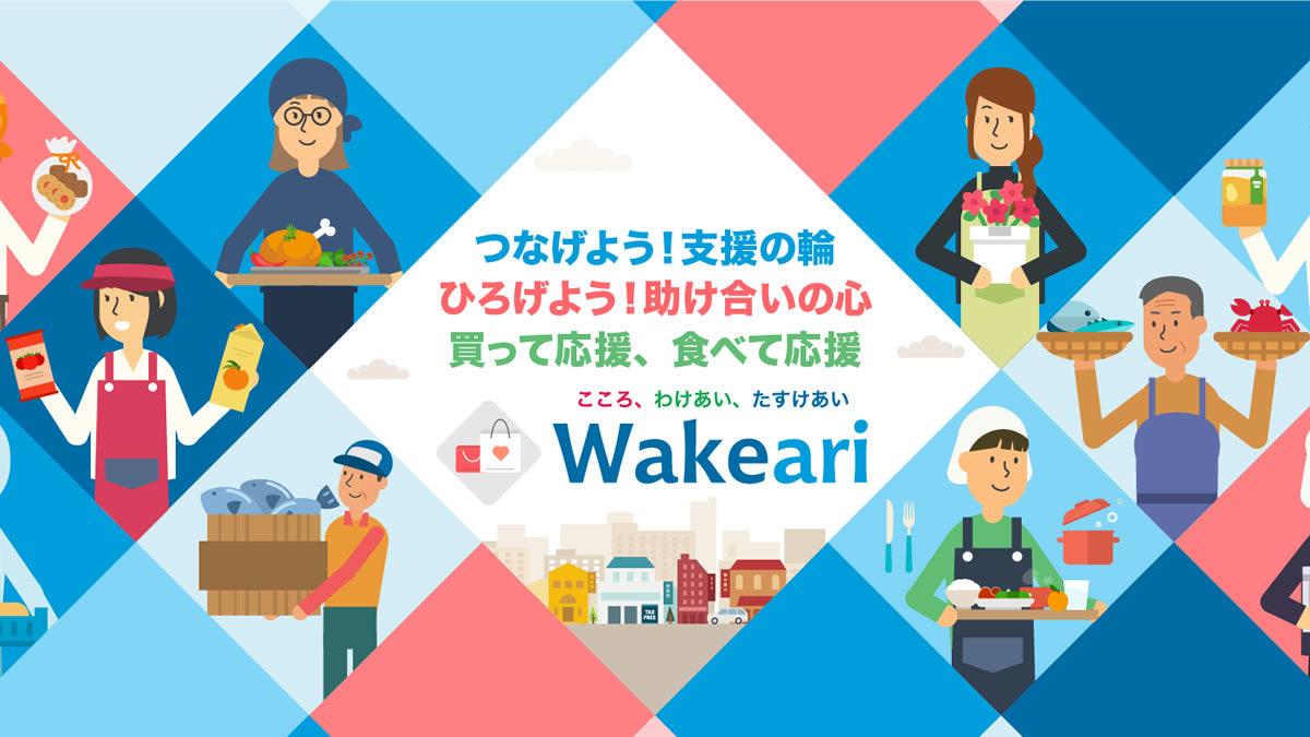 Wakeari ワケアリ