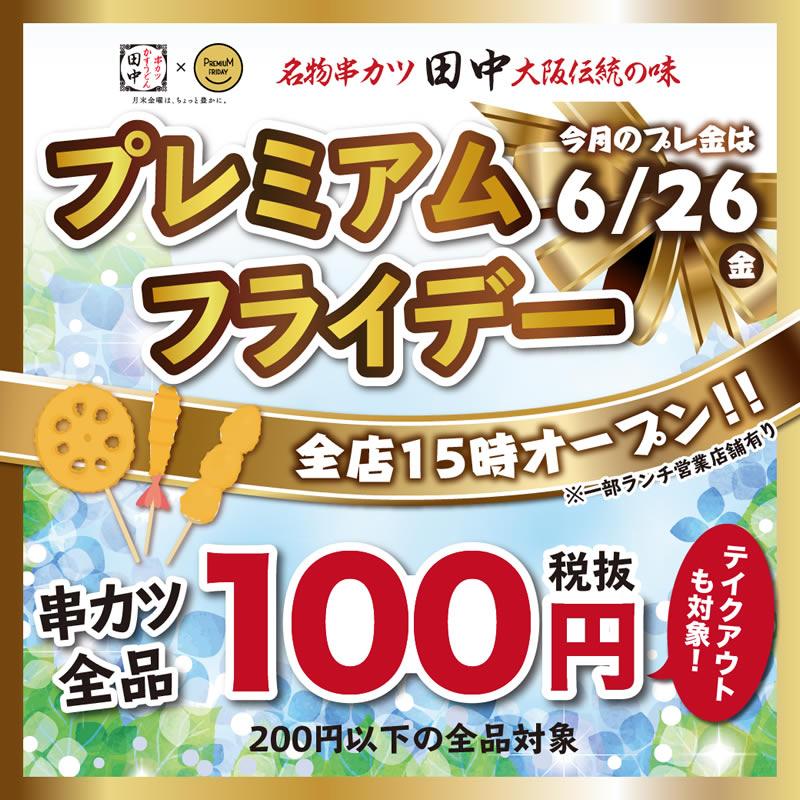 串カツ田中 100円 プレミアムフライデー