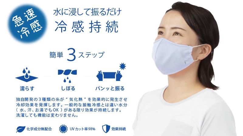 フットマーク 水に濡らして使うマスク