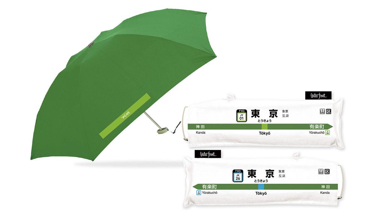折り畳み傘 ポケフラット山手線駅名標傘