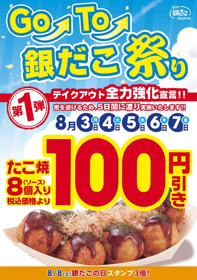 銀だこ祭り 100円引き