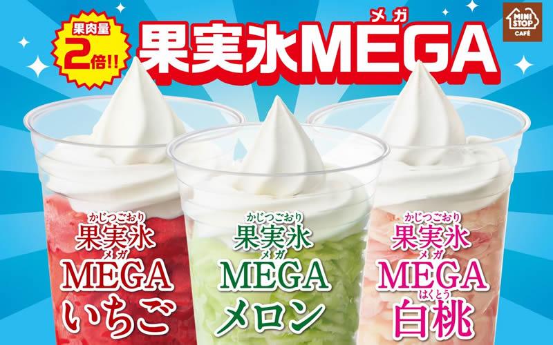 ハロハロ 果実氷 メガ MEGA