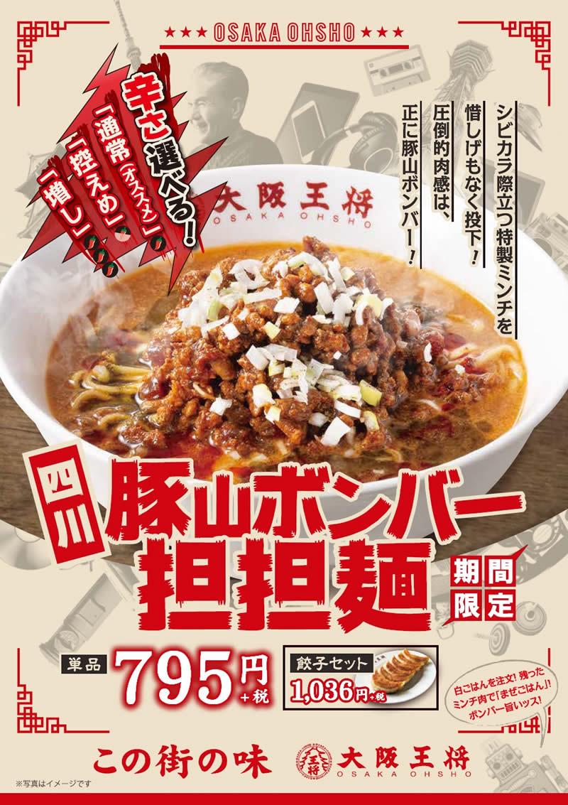 大阪王将 四川豚山ボンバー担担麺