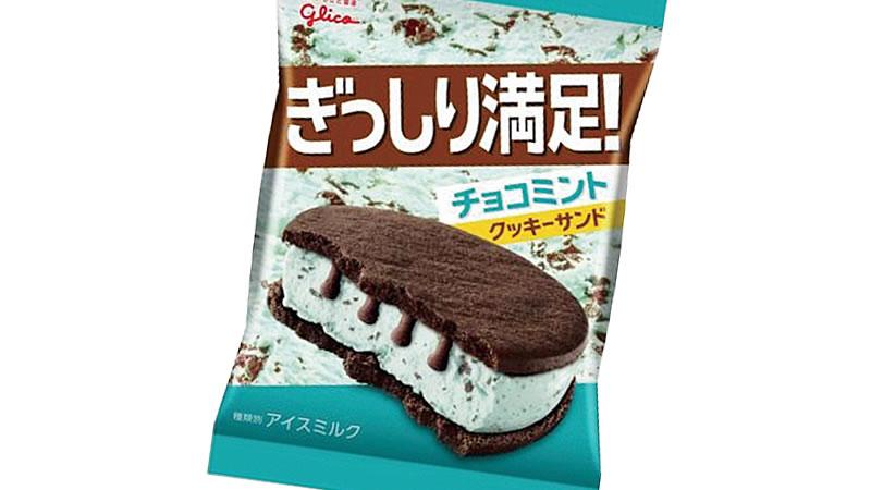グリコ ぎっしり満足!チョコミントクッキーサンドアイス