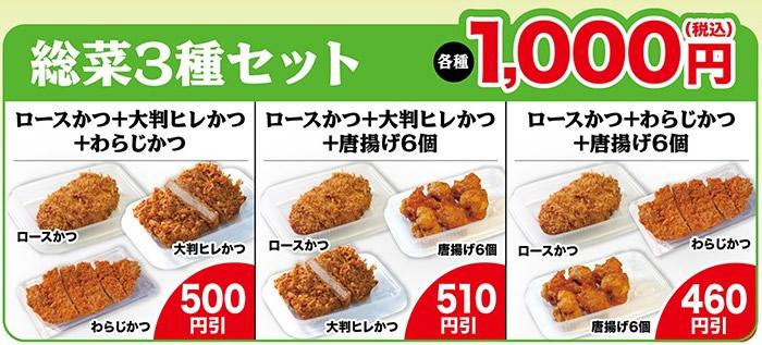 惣菜3種セット