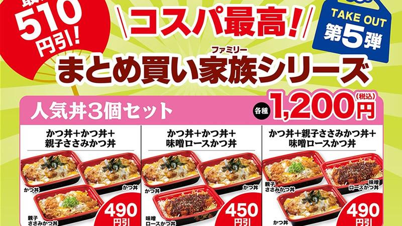松のや お弁当まとめ買いファミリーシリーズ