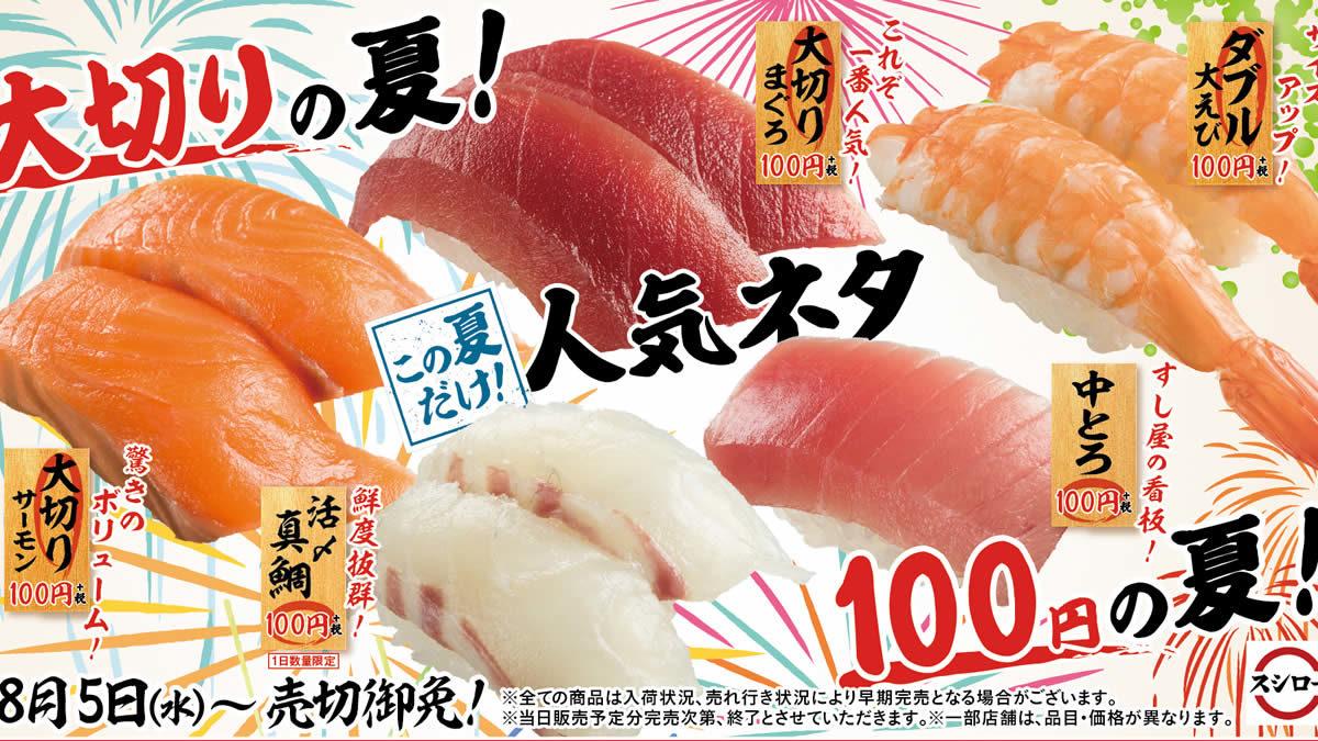 スシロー 100円フェア