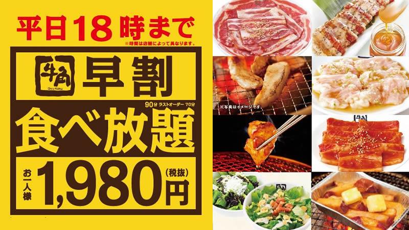 牛角 早割食べ放題 1980円