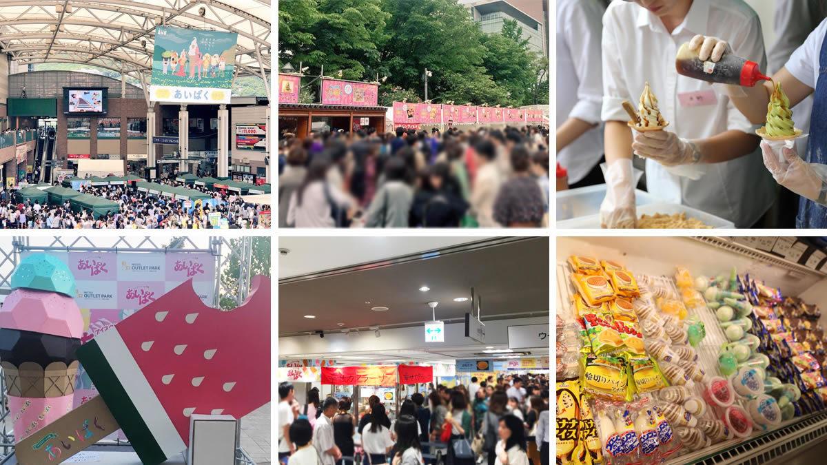 アイスクリーム万博 あいぱく 千葉 東武百貨店船橋店
