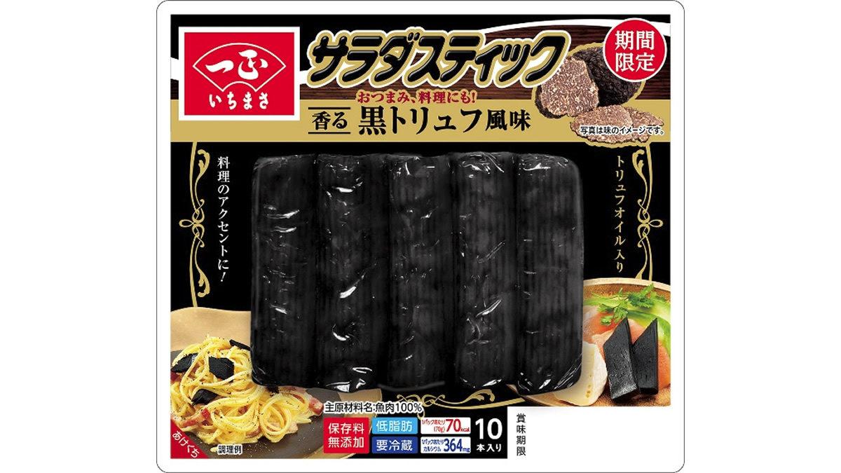 いちまさ一正蒲鉾 カニかま サラダスティック 黒トリュフ風味